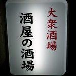 酒屋の酒場 - お店の看板です。 大衆酒場 酒屋の酒場 って書いていますね。 本当にシンプルな看板です。