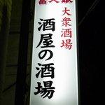酒屋の酒場 - 頭上にある看板です。下に置いてあるのと同じデザインですね。