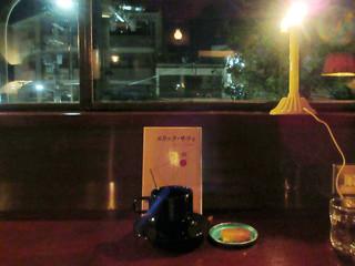 やまのは 珈琲と髪 - 珈琲 東ティモール。エリックサティの本(2016.10月)