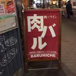 梅田ワイン酒場 バルミチェ -