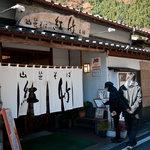 紅竹食堂 - 紅竹食堂 店の外観