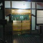 浦島鮨 - 外観