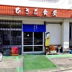 ひさご食堂 - 入り口(2016年11月)