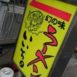 58571103 - 看板♪