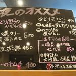 蕎麦DAYS - 夜メニュー