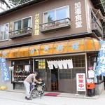 加福食堂 - 店の外観