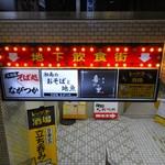 喜びの里 - 地下飲食街の一角