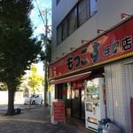 58577895 - JR兵庫駅北東、徒歩6〜7分にあるフランチャイズのもっこすです