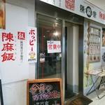 陳麻家 - 【2016.11.9(水)】店舗の外観