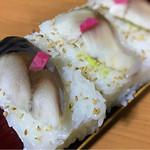重乃井 - しめ鯖の押し寿司