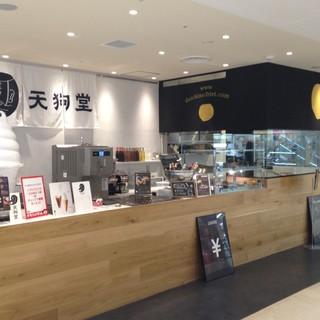 ソフトクリーム店「天狗堂」を併設