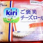 プレシア アウトレットショップ - ご褒美チーズロール¥158