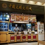 中国大明火鍋城 木の葉キッチン -