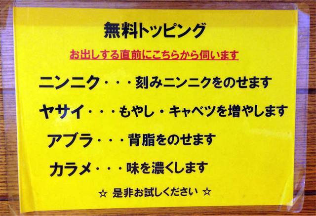 ラーメンエース 八王子店 - 無料トッピング貼り紙