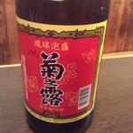 ゆんたく屋 - 宮古島の泡盛 菊之露 30度 500円