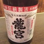 ゆんたく屋 - 奄美大島の黒糖焼酎 龍宮 30度 600円