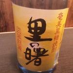 ゆんたく屋 - 奄美大島の黒糖焼酎 里の曙 25度 500円