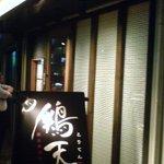 炭火串焼専門店 鶏天 - 炭火串焼専門店(焼き鳥) 鶏天(とりてん)