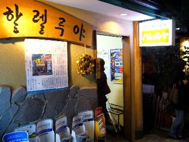 ハレルヤ 新宿本店 - 060418ハレルヤ外観.jpg