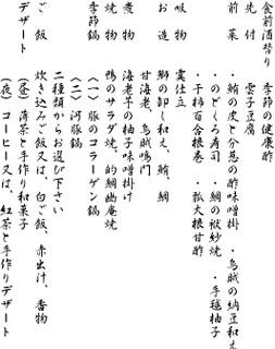 明月記 - 山茶花・内容