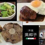 洋食 葉椰子 - 【小田原市】洋食・葉椰子 デミグラスハンバーグ マグロの尾の身ステーキ