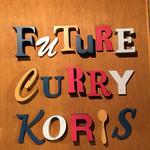 未来カレー こりす - 可愛らしい入口