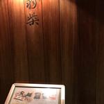 高台寺羽柴 -