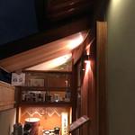 高台寺羽柴 - お店の入り口
