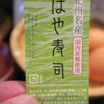 丸田屋 - はや寿司