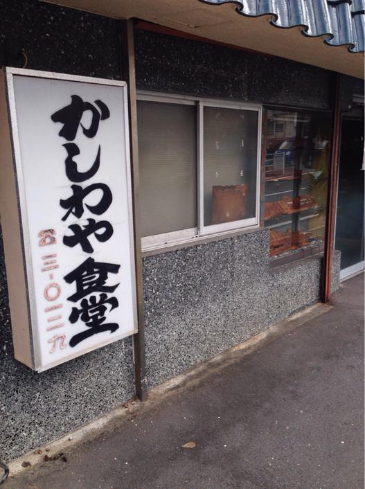 かしわや食堂 name=