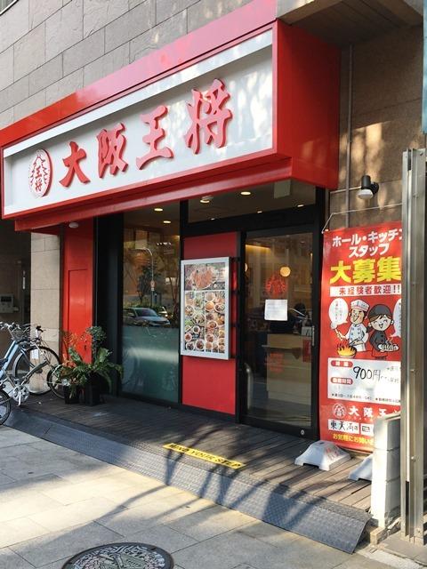 大阪王将 東天満店