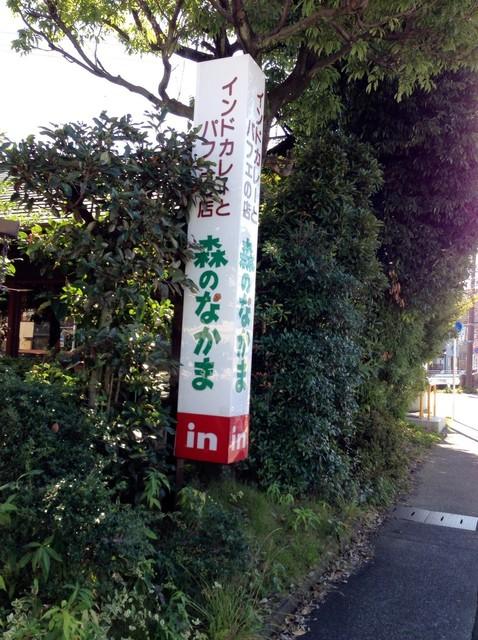 森のなかま川合店>