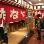 小倉鉄なべ餃子 -