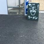Mensakabamagari - 新大橋通りの案内看板