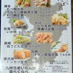 博多もつ鍋 いっぱち - ランチメニュー (16年11月)