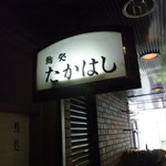 鮨処 たかはし - ☆看板を発見!!いよいよ入店しますぅー☆