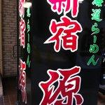 北海道ラーメン 新宿源 - 何度か通ってますが、初来店