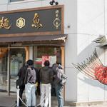 真鯛らーめん 麺魚 - 2016.11 店舗外観