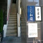 うどん和讃 -