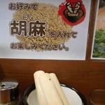 元祖博多 中洲屋台ラーメン 一竜 - ゴマ