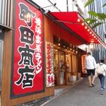 横浜家系ラーメン 町田商店 - 2016・10・09・17:00