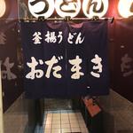 釜揚げうどん 織田薪 -