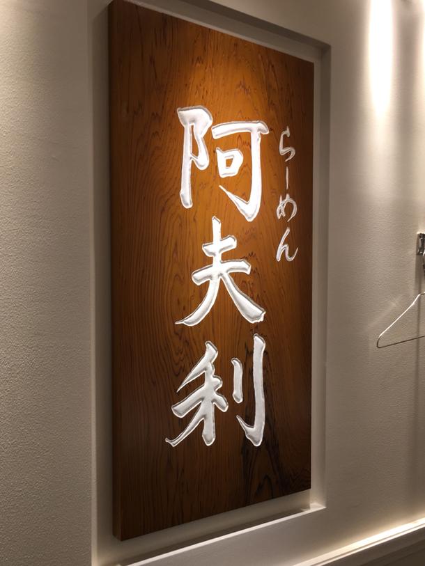 AFURI 新宿店
