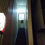 おきよ - 階段上がります