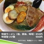 旭川ラーメン好 - 特選シリーズ