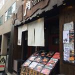 肉ダイニング RAKUGAKI - 外観