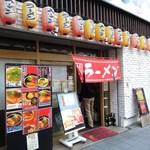 六五郎 - 入口