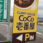 58638009 - 沼津でココイチ(^ ^)、