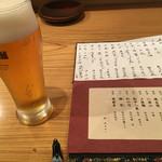 和彩 そあら - まずは生ビールからでしょ!