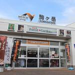 駒ヶ岳サービスエリア(上り) フードコート - 外観☆